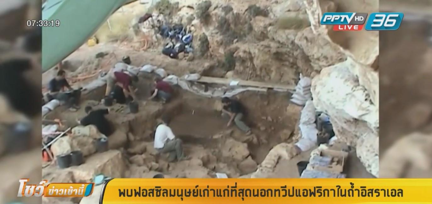 พบฟอสซิลมนุษย์ที่เก่าแก่ที่สุดนอกทวีปแอฟริกาในถ้ำอิสราเอล