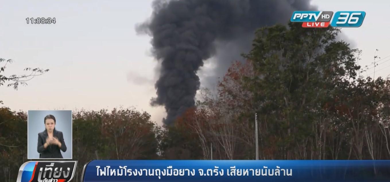 ไฟไหม้โรงงานถุงมือยาง จ.ตรัง เสียหายนับล้านบาท