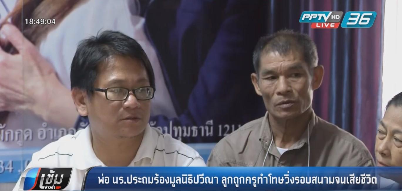 พ่อนักเรียนประถมร้องมูลนิธิปวีณา ลูกถูกครูทำโทษวิ่งรอบสนามจนเสียชีวิต