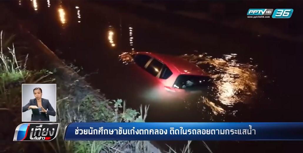 ช่วยนักศึกษาขับรถเก๋งตกคลอง ติดในรถลอยไปตามกระแสน้ำ