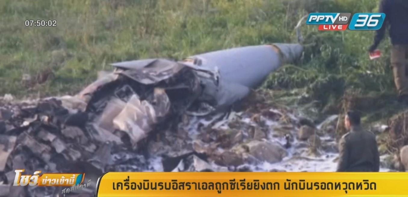 เครื่องบินรบอิสราเอลถูกซีเรียยิงตก นักบินรอดหวุดหวิด