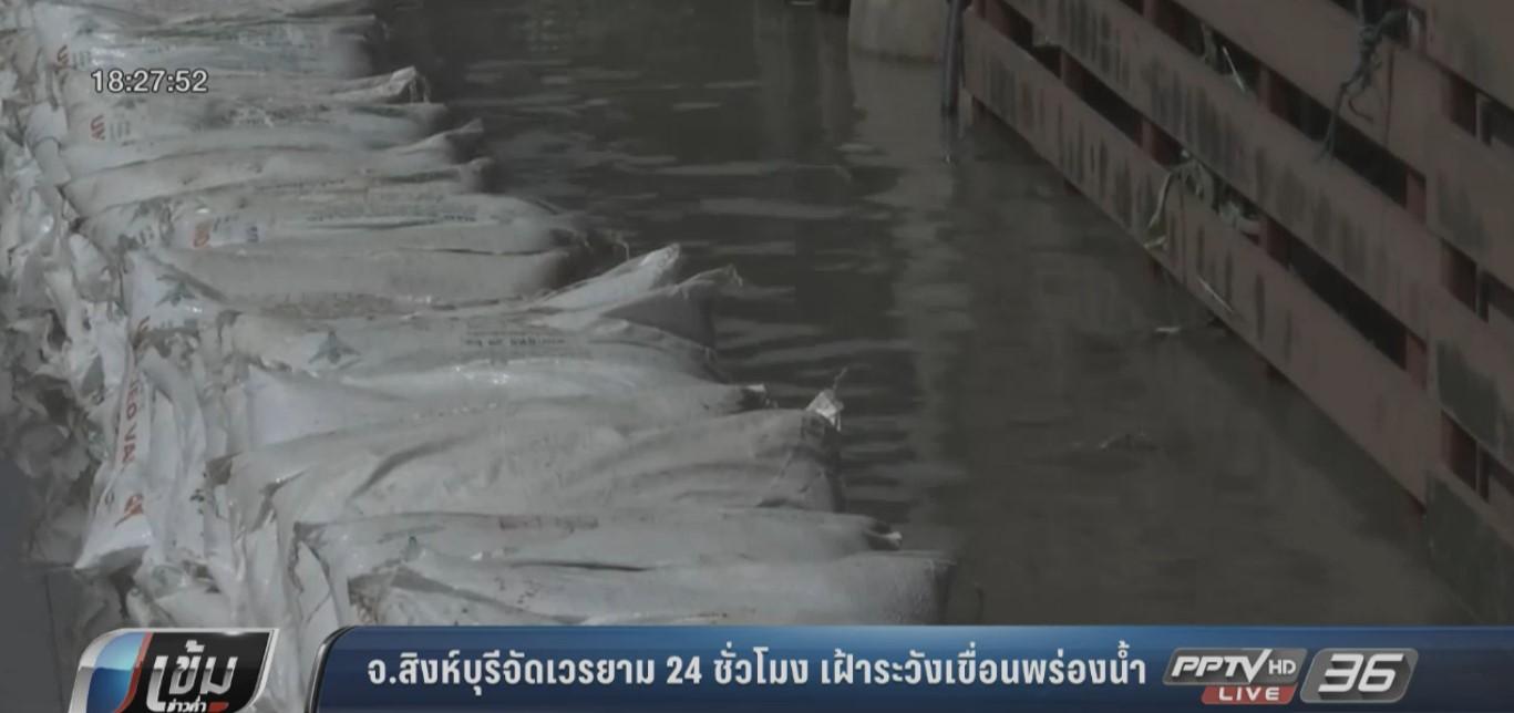 สิงห์บุรีจัดเวรยามตลอด 24 ชั่วโมง เฝ้าระวังเขื่อนพร่องน้ำ