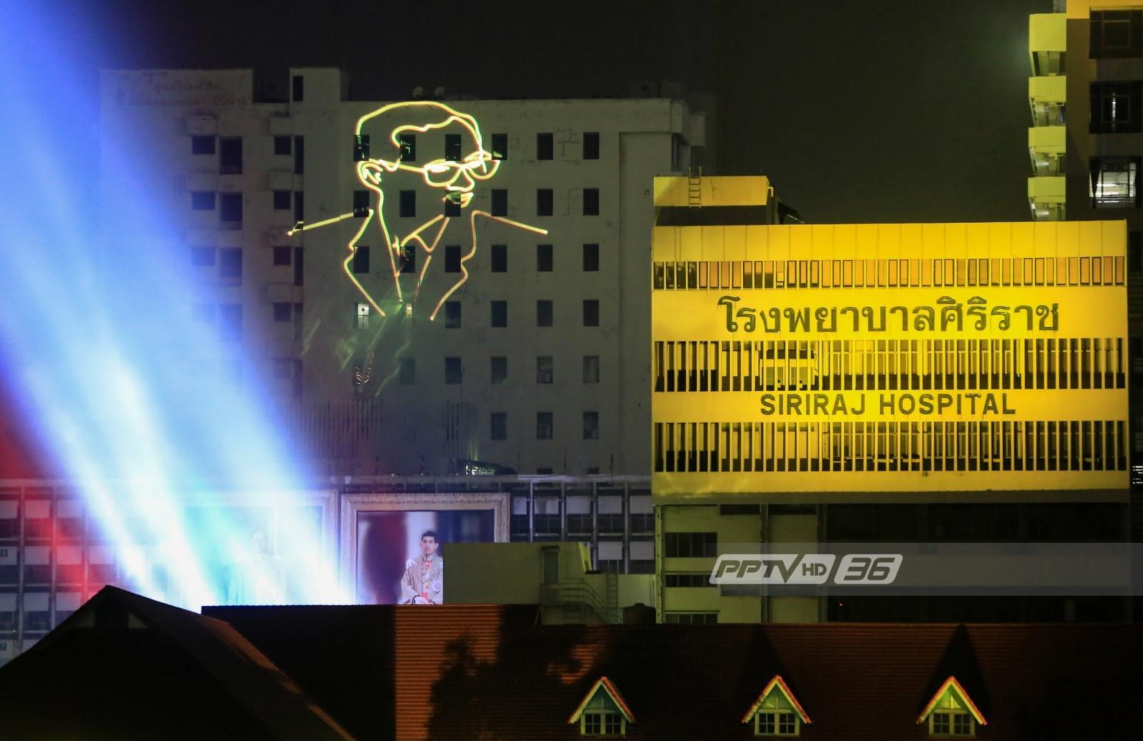 """""""ศิริราช"""" จัดแสดงแสงสีสื่อผสมยิงเลเซอร์พระบรมฉายาลักษณ์"""