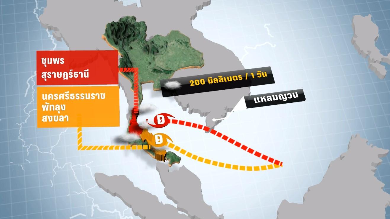 จับตาพายุภาคใต้ เคลื่อนเข้าอ่าวไทยคืนนี้