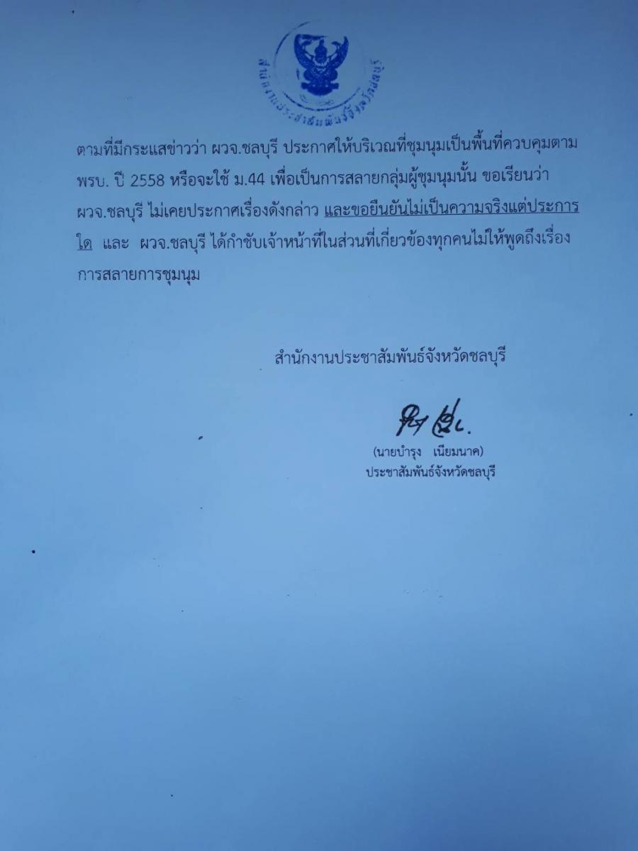 ผู้ว่าฯ ชลบุรีปฏิเสธคำสั่งสลายการชุมนุม อ้างอส.ทำโดยพลการ