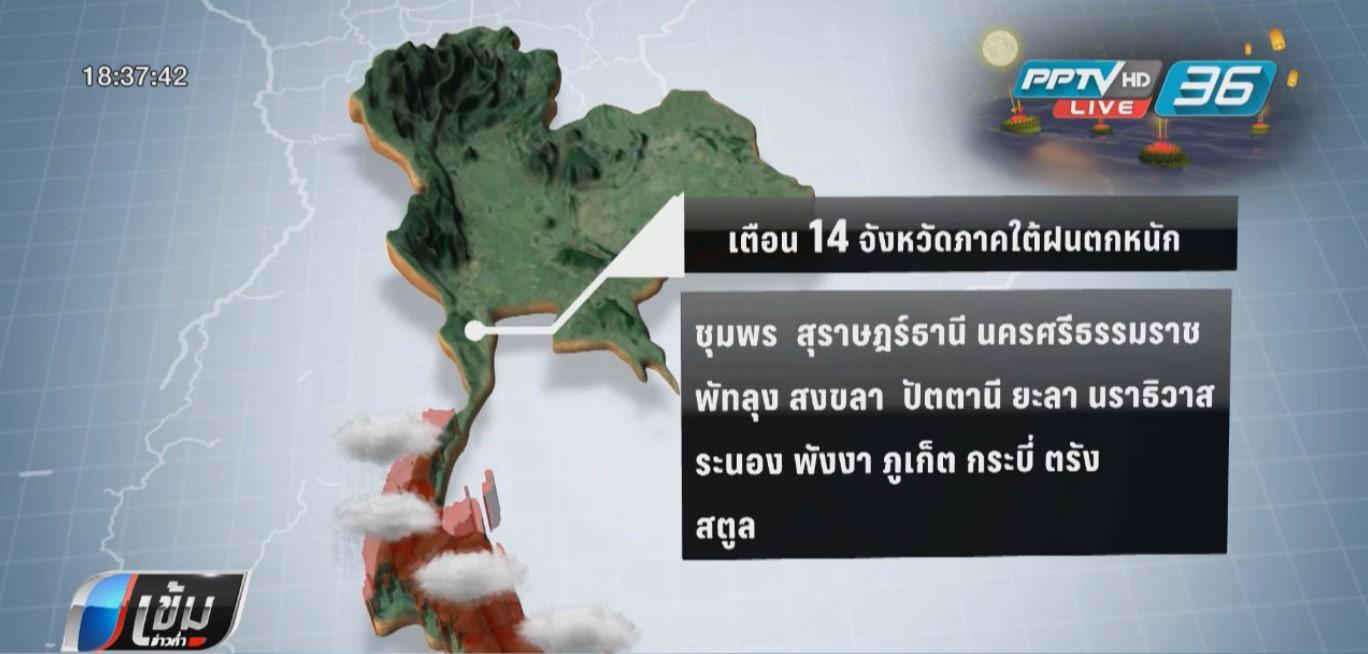 อุตุฯคาด ไทยมีโอกาสรับผลกระทบจากพายุไต้ฝุ่น
