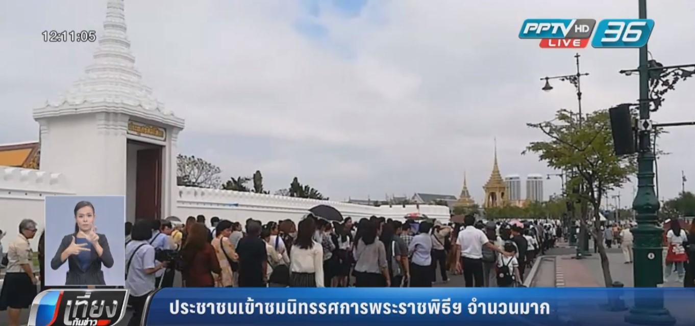 ประชาชนเข้าชมนิทรรศการพระราชพิธีฯ จำนวนมาก