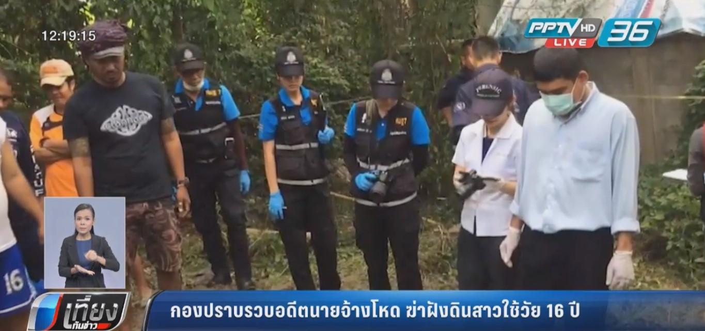 ตำรวจกองปราบรวบอดีตนายจ้าง ฆ่าฝังดินสาวใช้วัย16ปี