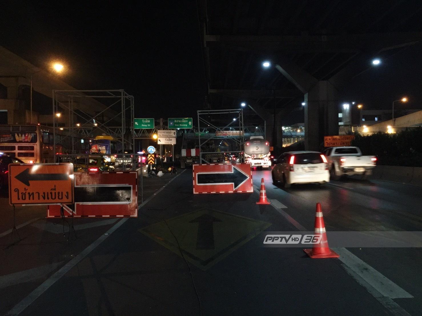 เริ่มแล้ว !! ปิดสะพานเข้าสนามบินดอนเมือง ผู้โดยสารเผื่อเวลาอย่างน้อย 3 ชั่วโมง