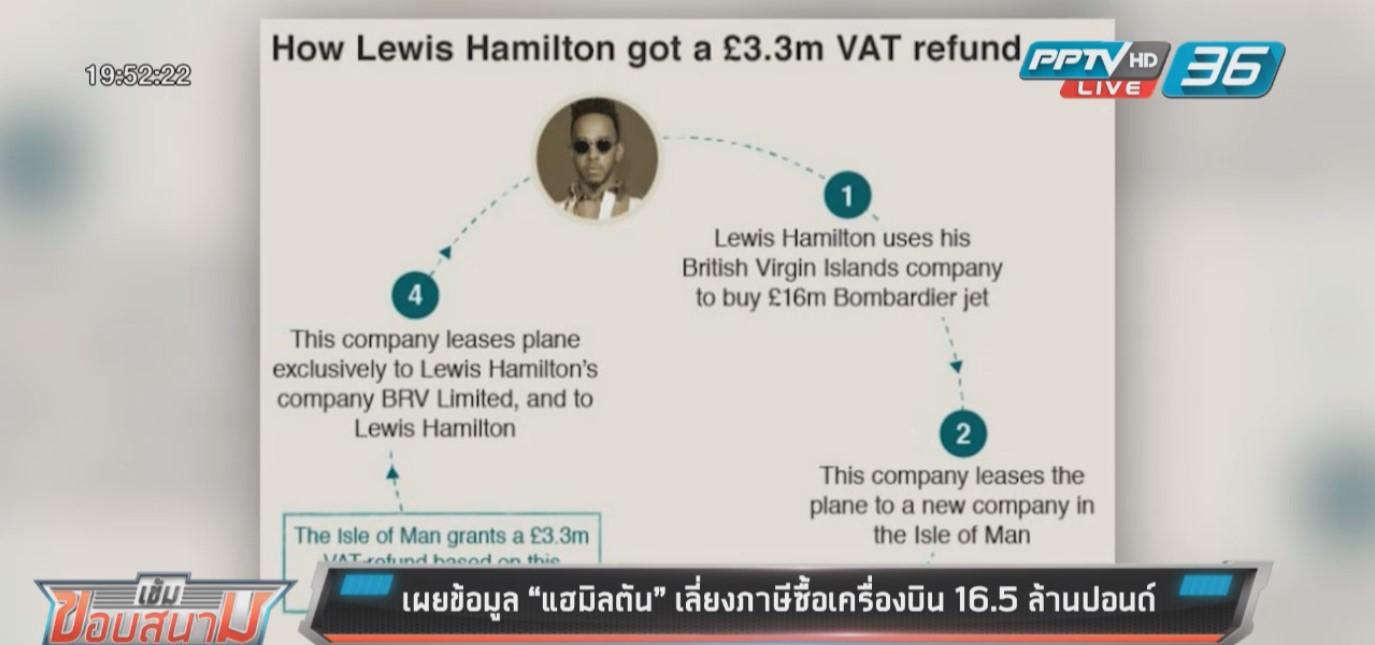 """เผยข้อมูล """"แฮมิลตัน"""" เลี่ยงภาษีซื้อเครื่องบิน 16.5 ล้านปอนด์"""