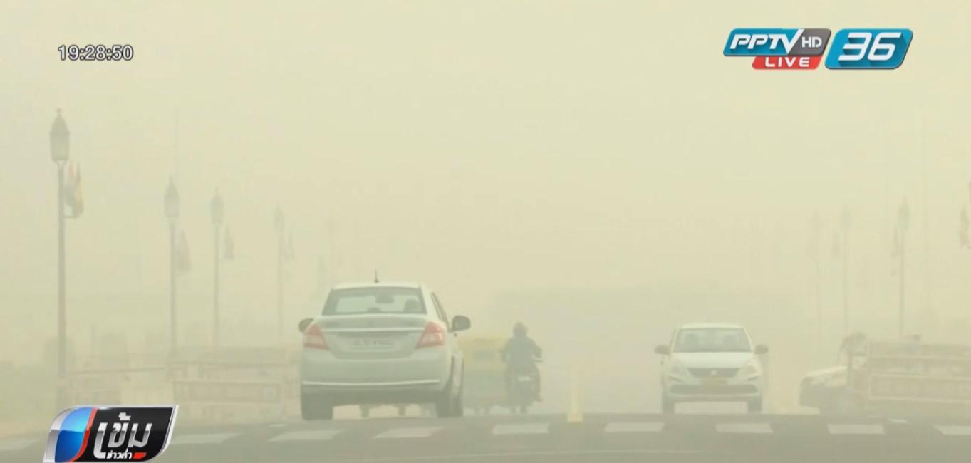 """""""นิวเดลี"""" เผชิญวิกฤตมลพิษ พบฝุ่นละอองเกินค่าความปลอดภัยถึง 11 เท่า"""