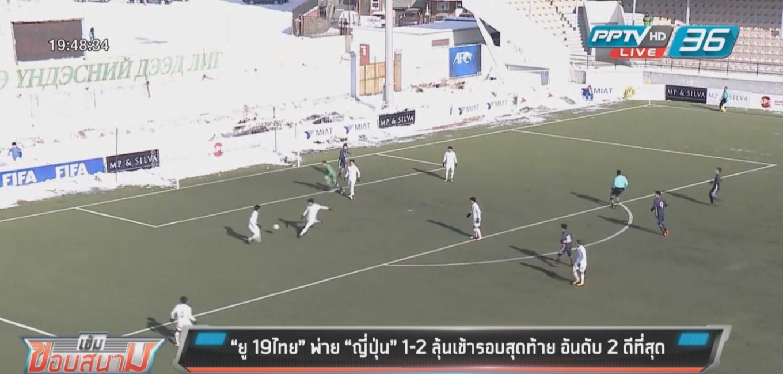 ยู 19ไทย พ่ายญี่ปุ่น 1-2 ลุ้นเข้ารอบสุดท้าย อันดับ 2 ดีที่สุด