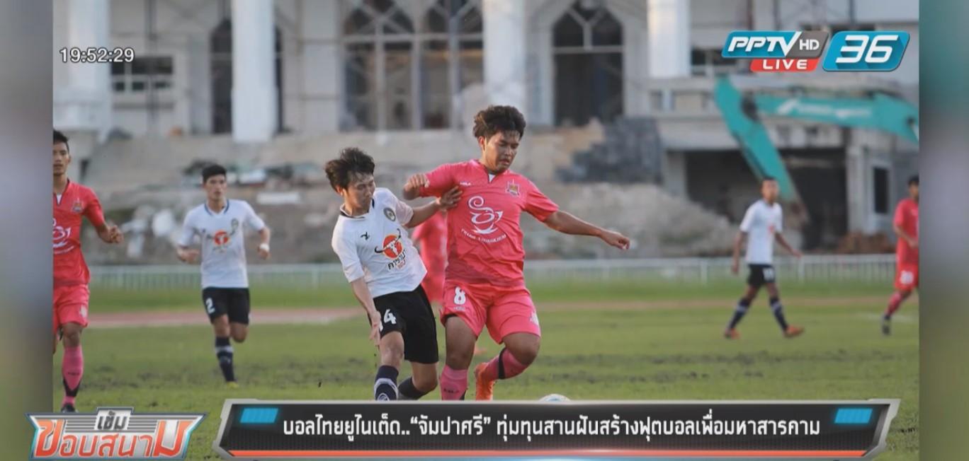 """""""จัมปาศรี"""" ทุ่มทุนสานฝันสร้างฟุตบอลเพื่อมหาสารคาม"""