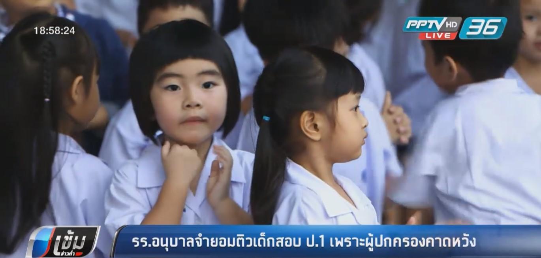 โรงเรียนอนุบาลจำยอมติวเด็กสอบ ป.1 เพราะผู้ปกครองคาดหวัง