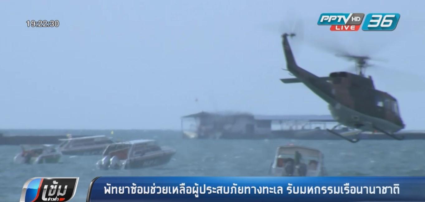 พัทยาซ้อมช่วยเหลือผู้ประสบภัยทางทะเล รับมหกรรมเรือนานาชาติ