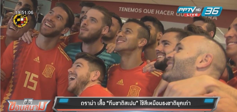 """ดราม่า เสื้อ """"ทีมชาติสเปน"""" ใช้สีเหมือนธงชาติยุคเก่า"""