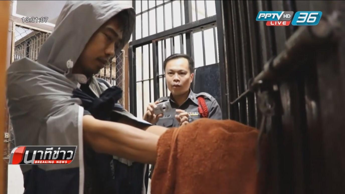 ตำรวจรวบแล้วผู้ต้องหาแหกห้องขัง รับหนีเพราะมีภาระต้องรับผิดชอบ