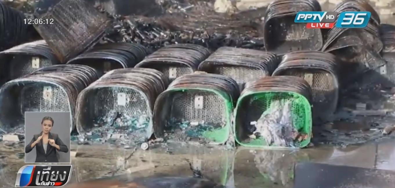 ผู้ว่าฯ ฉะเชิงเทรา สั่งดูแลประชาชนที่ได้รับผลกระทบเหตุไฟไหม้โรงงานจักรยาน