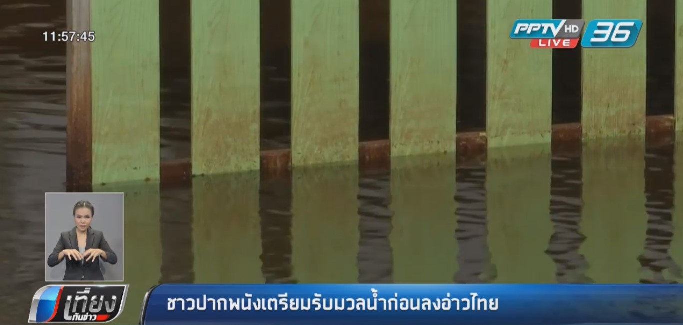 ชาวปากพนังเตรียมรับมวลน้ำก่อนลงอ่าวไทย