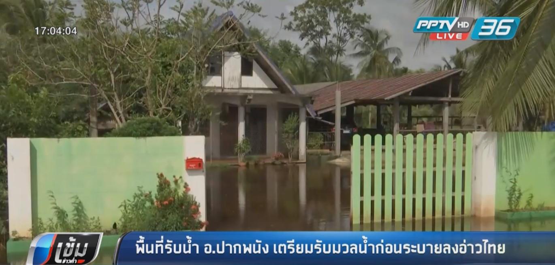 พื้นที่รับน้ำ อ.ปากพนัง เตรียมรับมวลน้ำก่อนระบายลงอ่าวไทย