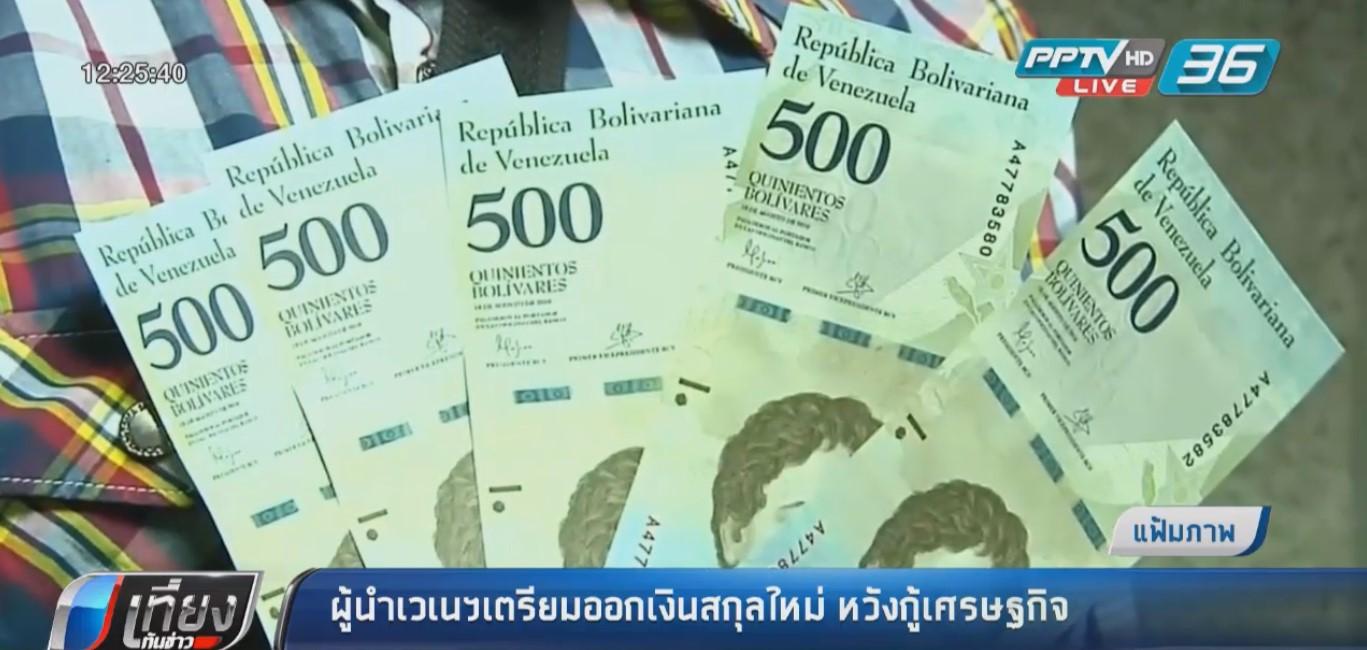ผู้นำเวเนซุเอลา เตรียมออกเงินสกุลใหม่ หวังกู้เศรษฐกิจ