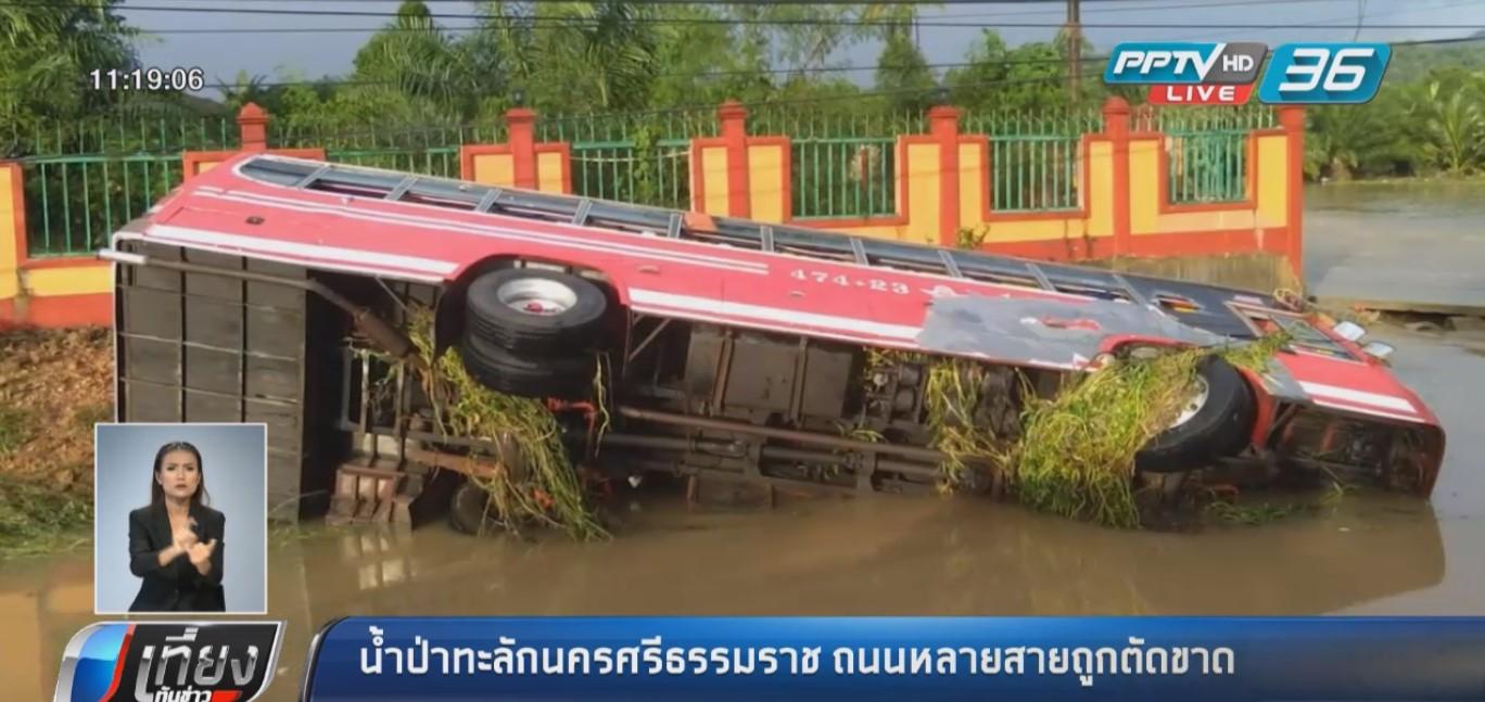 น้ำป่าทะลักนครศรีธรรมราช ถนนหลายสายถูกตัดขาด