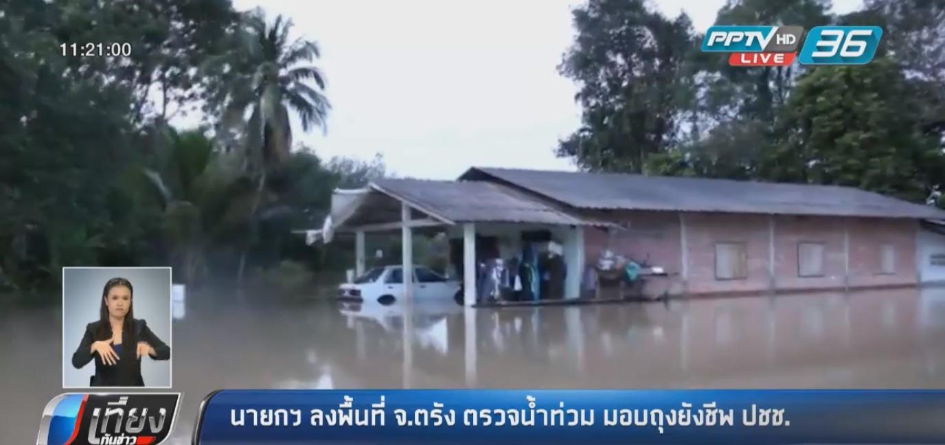 นายกฯ ลงพื้นที่ จ.ตรัง ตรวจน้ำท่วม มอบถุงยังชีพให้กำลังใจประชาชน