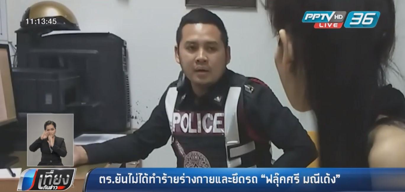 """ตำรวจยันไม่ได้ทำร้ายร่างกายและยึดรถ """"ฟลุ๊คศรี มณีเด้ง"""""""