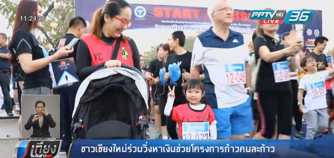 ชาวเชียงใหม่ร่วมวิ่งหาเงินช่วยโครงการก้าวคนละก้าว