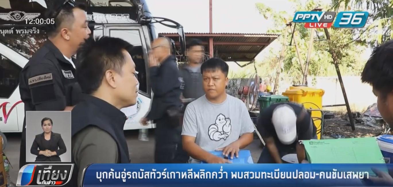 บุกค้นอู่รถบัสทัวร์เกาหลีพลิกคว่ำ พบสวมทะเบียนปลอม-คนขับเสพยา