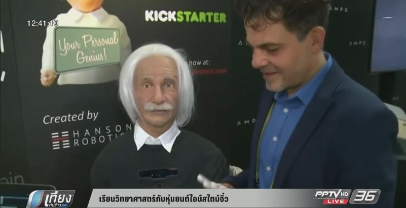 เรียนวิทยาศาสตร์กับหุ่นยนต์ไอน์สไตน์จิ๋ว (คลิป)