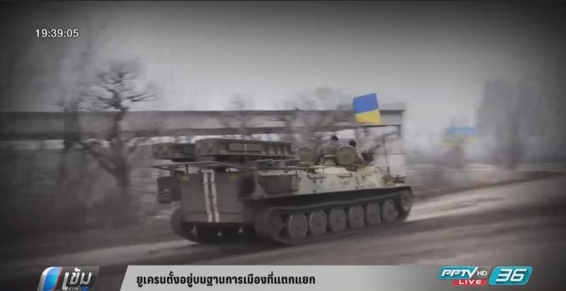 ยูเครนตั้งอยู่บนฐานการเมืองที่แตกแยก