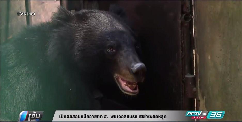 เปิดผลสอบหมีควายตก ฮ. พบเจอลมแรง เขย่าตะขอหลุด