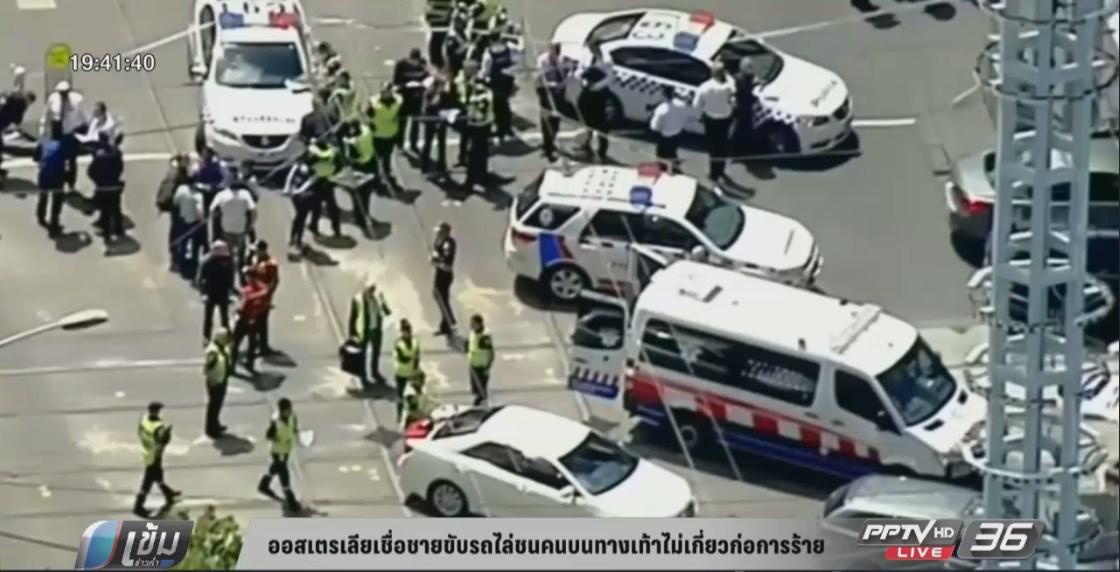 ตร.ออสเตรเลียเชื่อเหตุคนร้ายขับรถไล่ชนคนไม่เกี่ยวกับก่อการร้าย