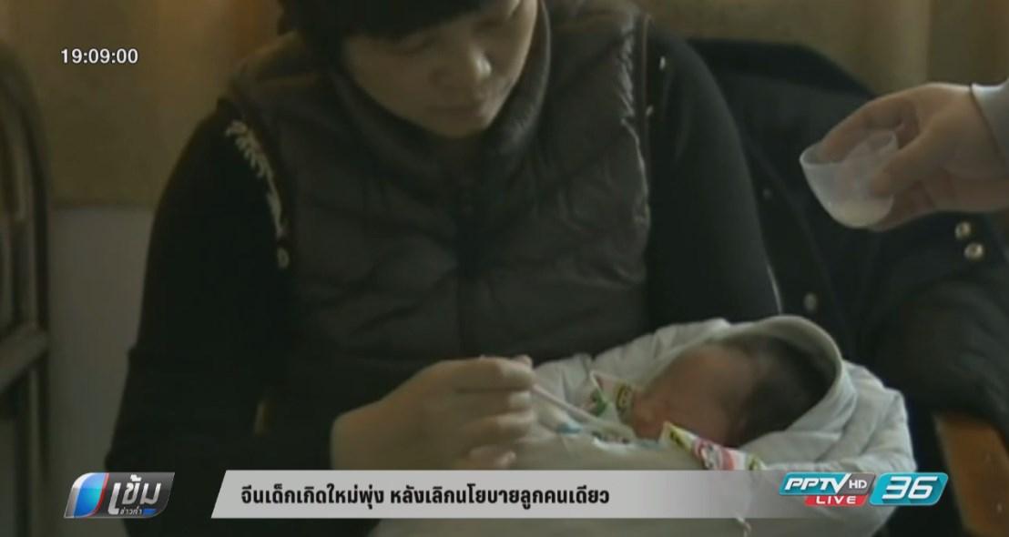 จีนเด็กเกิดใหม่พุ่ง หลังเลิกนโยบายลูกคนเดียว