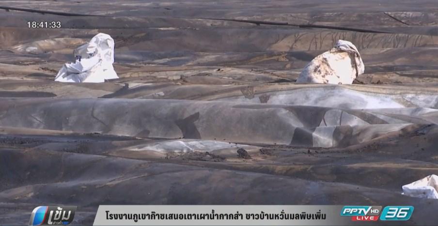 โรงงานภูเขาก๊าซเสนอเตาเผาน้ำกากส่า ชาวบ้านหวั่นมลพิษเพิ่ม (คลิป)