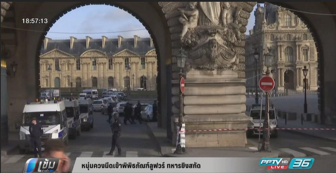 ทหารฝรั่งเศสยิงสกัดชายถือมีดบุกพิพิธภัณฑ์ลูฟวร์