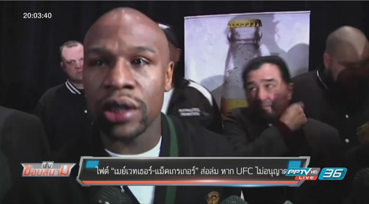 """ไฟต์ """"เมย์เวทเธอร์-แม็คเกรเกอร์"""" ส่อล่ม หาก UFC ไม่อนุญาต"""