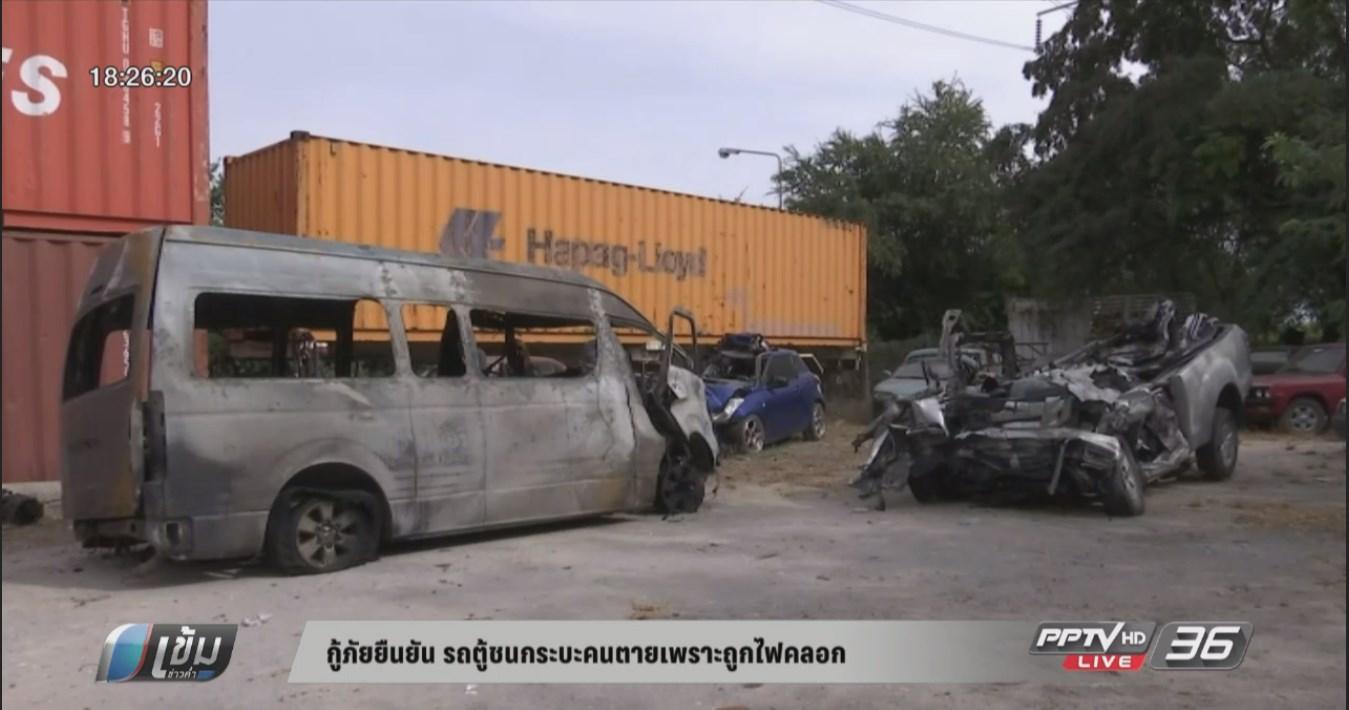 กู้ภัยยืนยัน รถตู้ชนกระบะคนตายเพราะถูกไฟคลอก (คลิป)