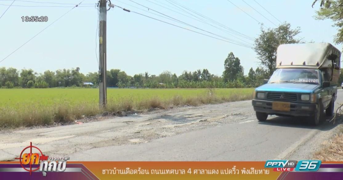 ชาวบางน้ำเปรี้ยว วอนเร่งซ่อมถนนเทศบาล 4 หลังเกิดอุบัติเหตุบ่อยครั้ง