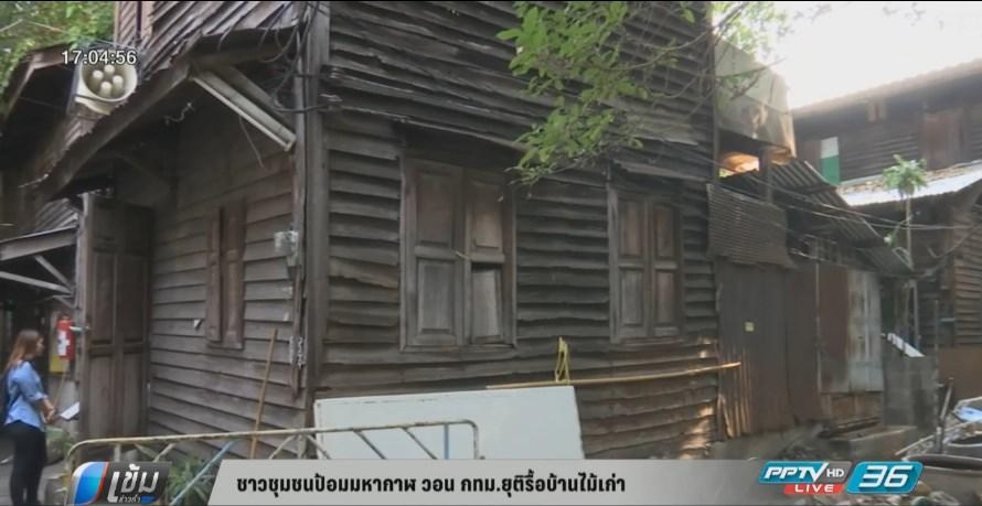 ชาวชุมชนป้อมมหากาฬ วอน กทม.ยุติรื้อบ้านไม้เก่า
