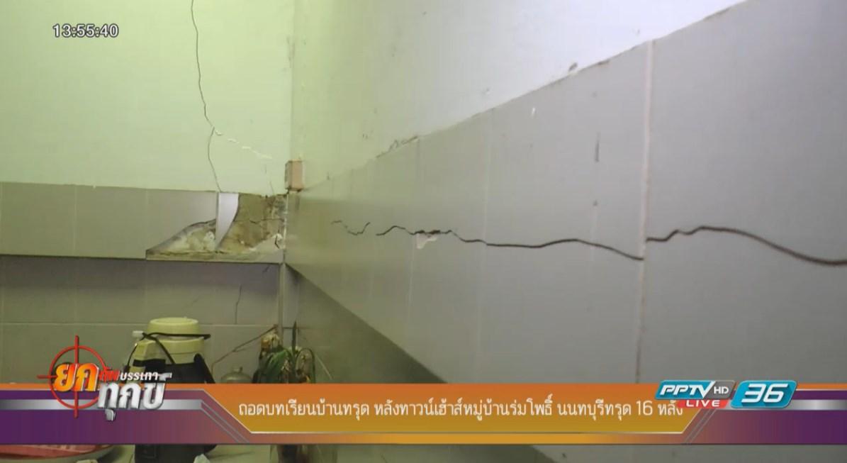 ถอดบทเรียนหมู่บ้านร่มโพธิ์ นนทบุรีทรุด 16 หลัง
