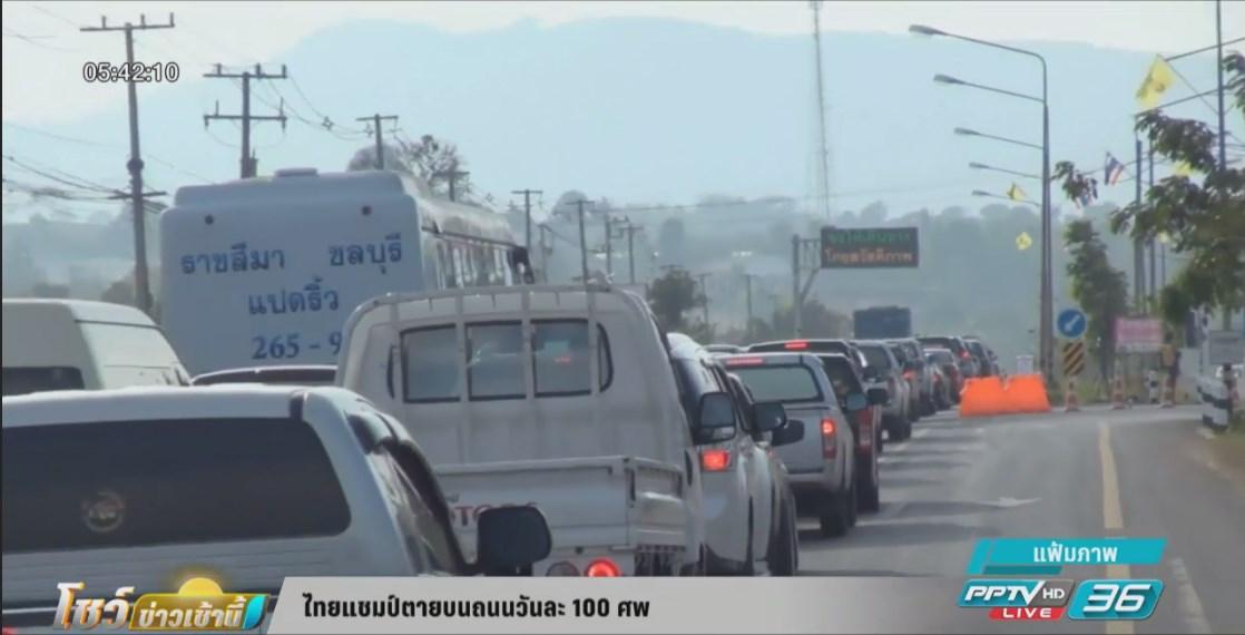 คนไทยเสียชีวิตจากอุบัติเหตุบนท้องถนนเป็นที่หนึ่งของโลก