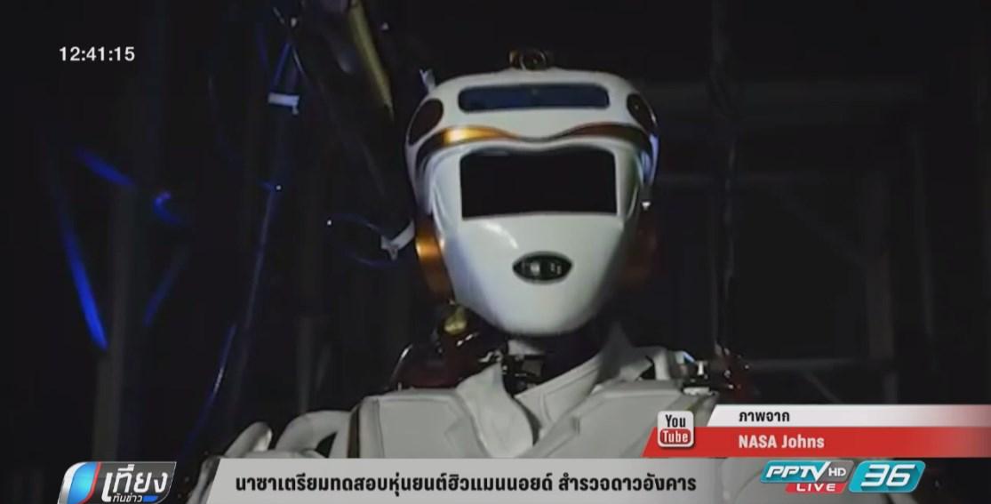 นาซาเตรียมทดสอบหุ่นยนต์นักบินอวกาศ สำรวจดาวอังคาร