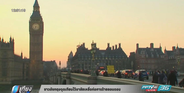 ชาวอังกฤษจุดเทียนร่วมไว้อาลัยเหยื่อก่อการร้ายลอนดอน