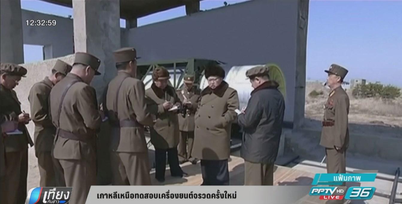 เกาหลีเหนือทดสอบเครื่องยนต์จรวดครั้งใหม่