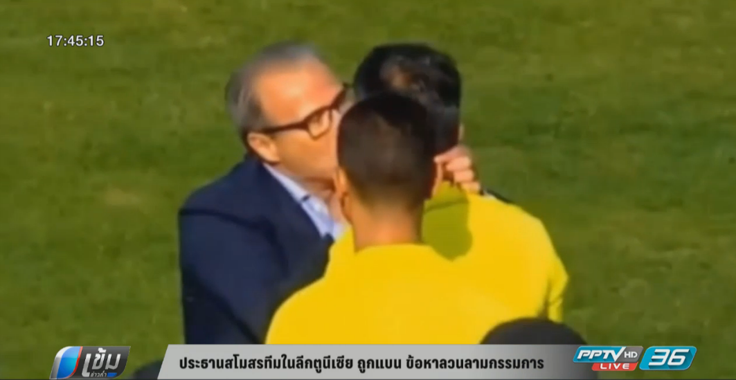 ประธานสโมสรทีมในลีกตูนีเซีย ถูกแบน ข้อหาลวนลามกรรมการ