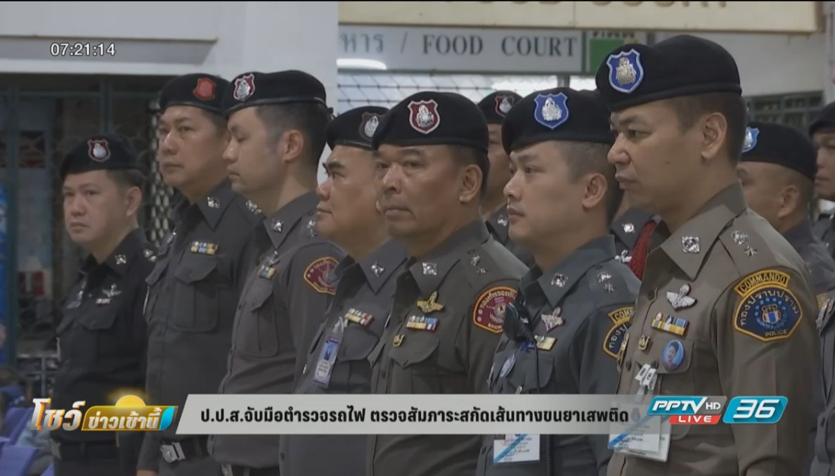 ป.ป.ส.จับมือตำรวจรถไฟ ตรวจสัมภาระสกัดกั้นเส้นทางขนยาเสพติด