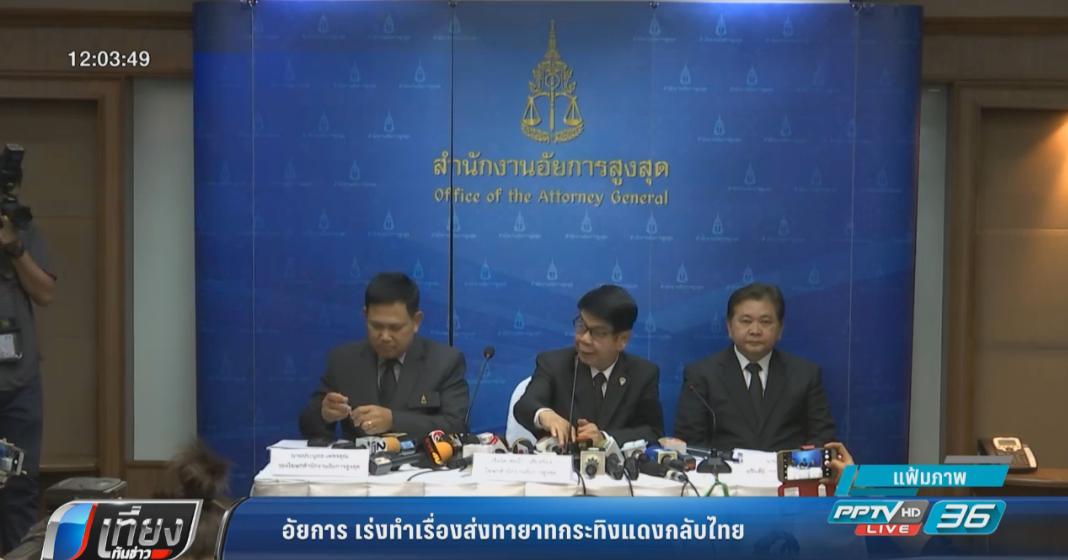 อัยการฯ เร่งทำเรื่องส่งทายาทกระทิงแดงกลับไทย