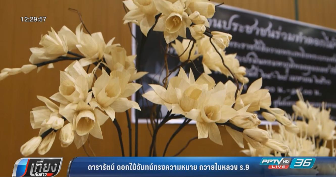 ดารารัตน์ ดอกไม้จันทน์ทรงความหมาย ถวายในหลวง ร.9